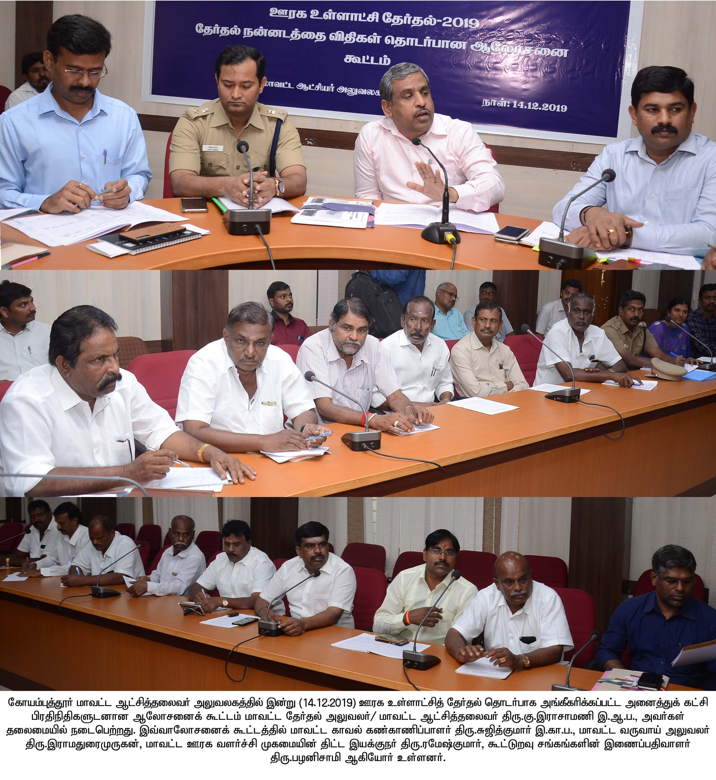 Local Body Election – All Party Meeting held