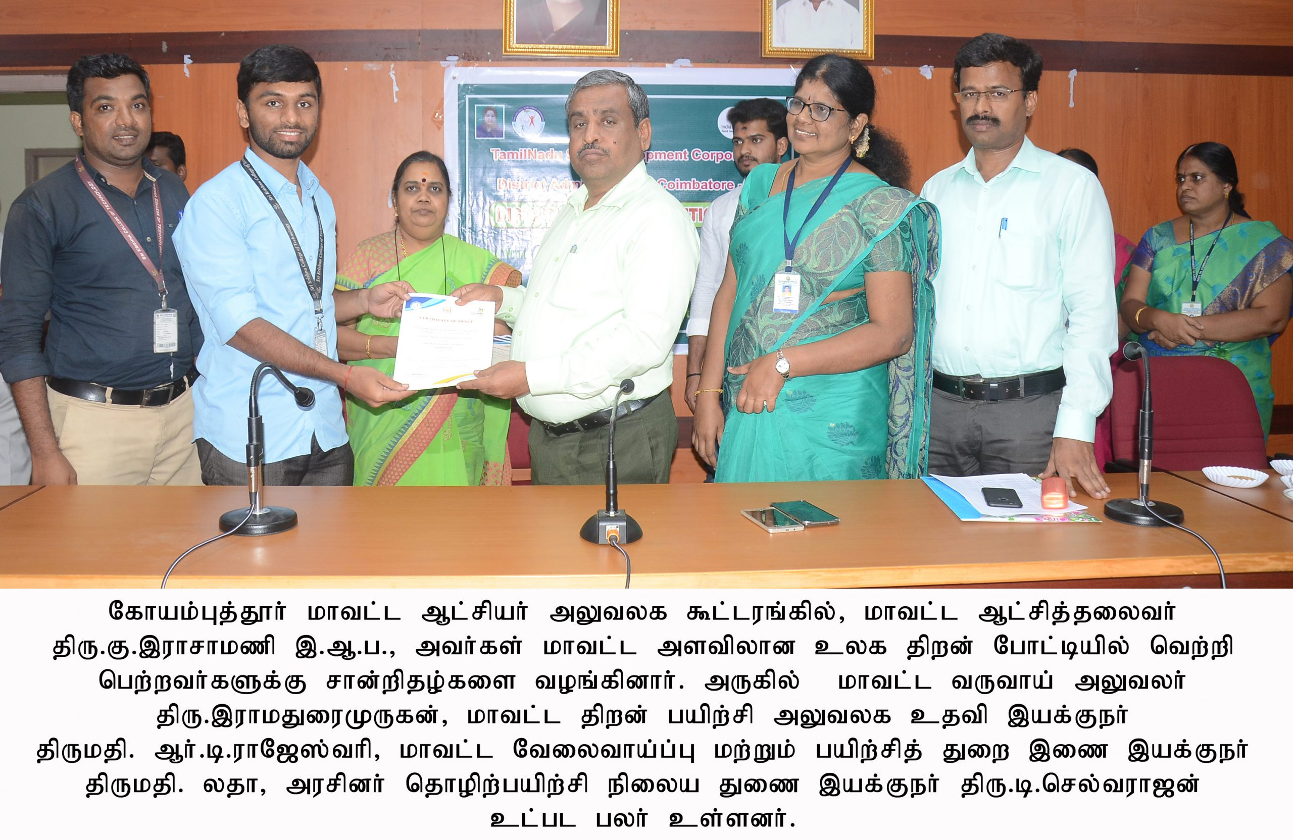 Skill Development Comptition winners Certificates distributed