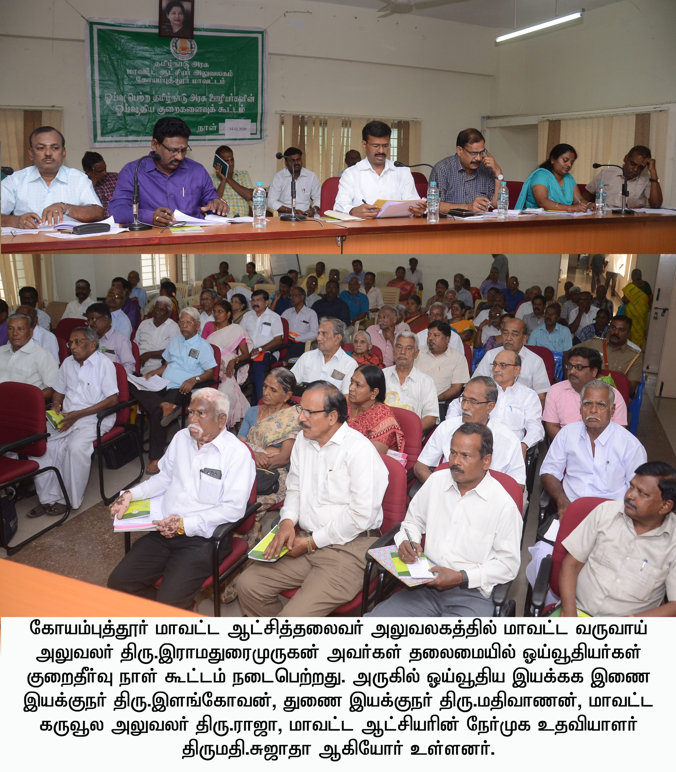 Pensioners Grievances Day Petition Meeting held