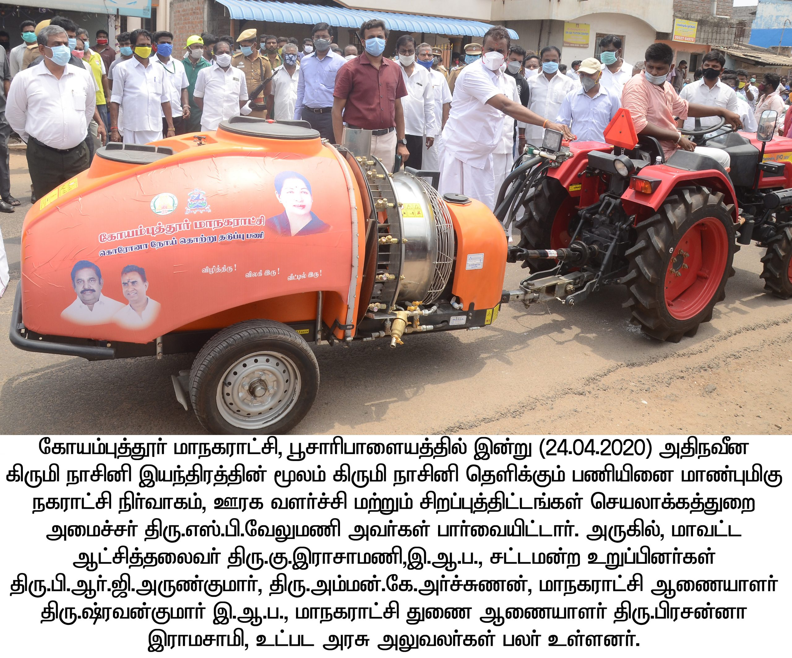 Hon'ble Minister for Municipal Administration, Rural Development inspected new Disinfection sprayer machine