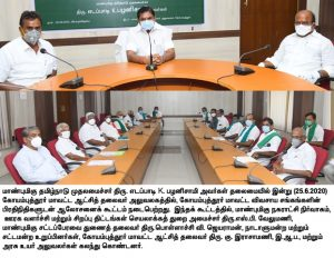 Honble Chief Minister chaired a meeting with the representatives of Coimbatore District Farmers Association at the District Collectorate,Coimbatore