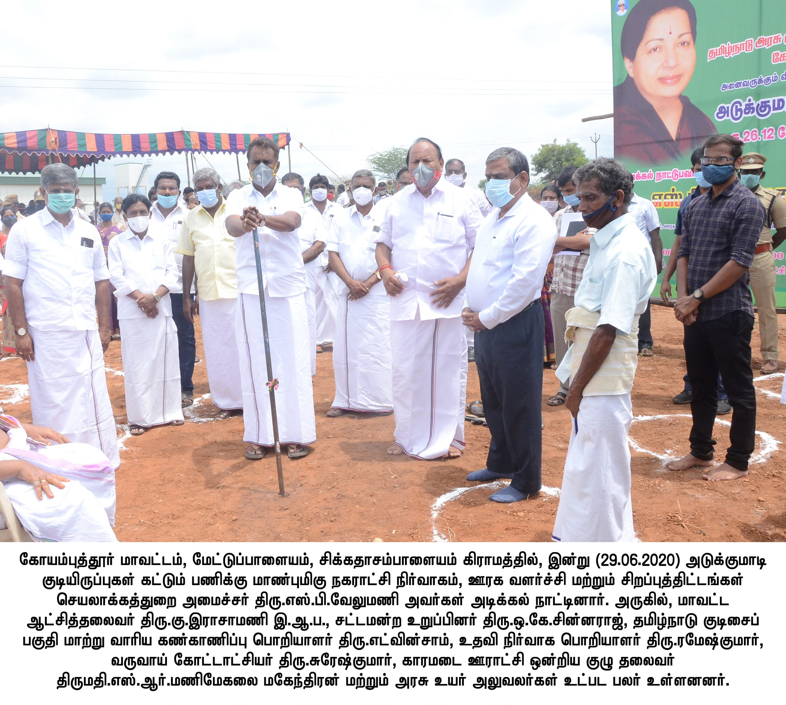 Foundation stone laying cermony held for Construction of Apartment building in Sikkathasampalyam Village