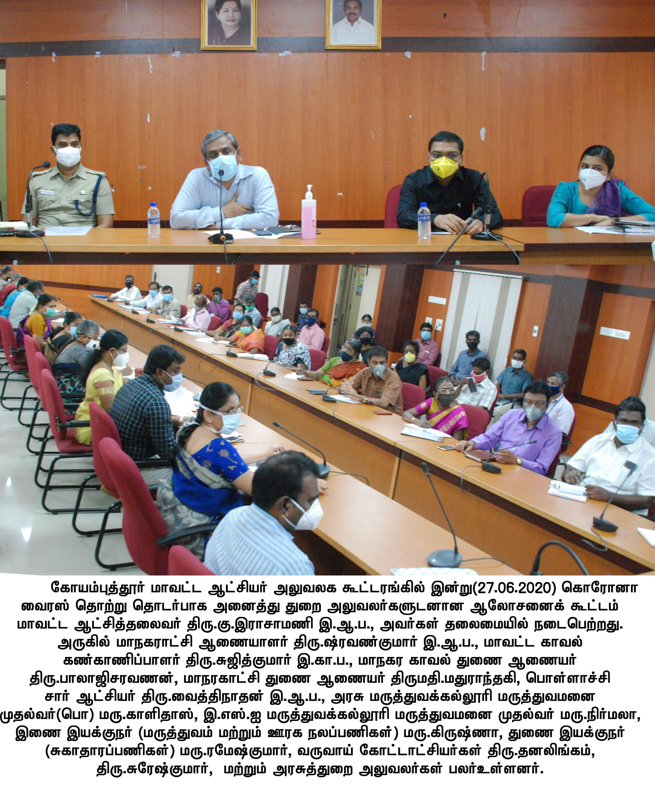 Corona Virus Prevention Review meeting conducted by the District Collector