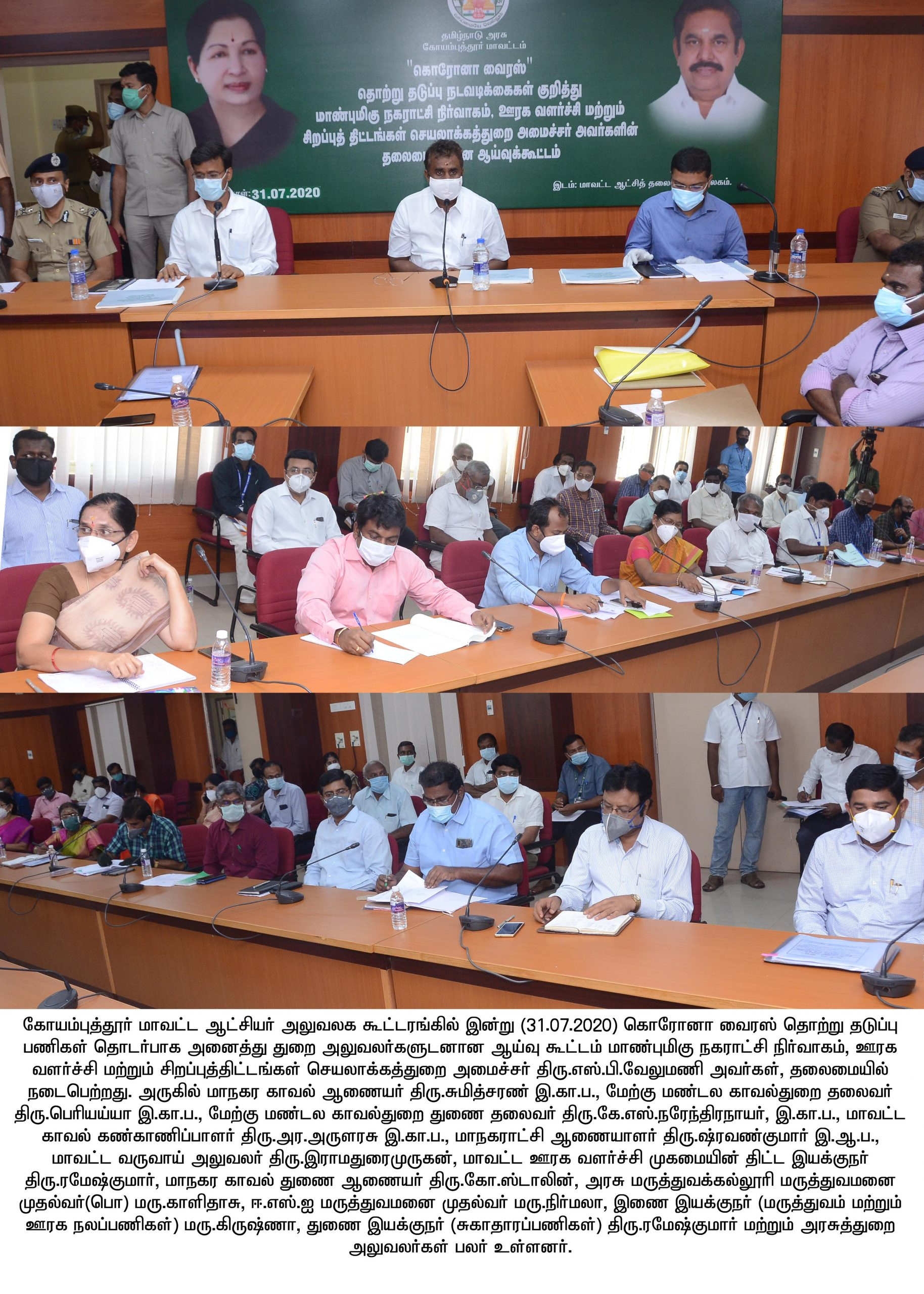 Corona Virus Prevention Review meeting conducted by Honble Minister