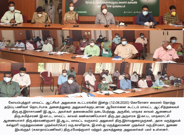 Corona Virus Prevention works Review meeting conducted by the District Collector