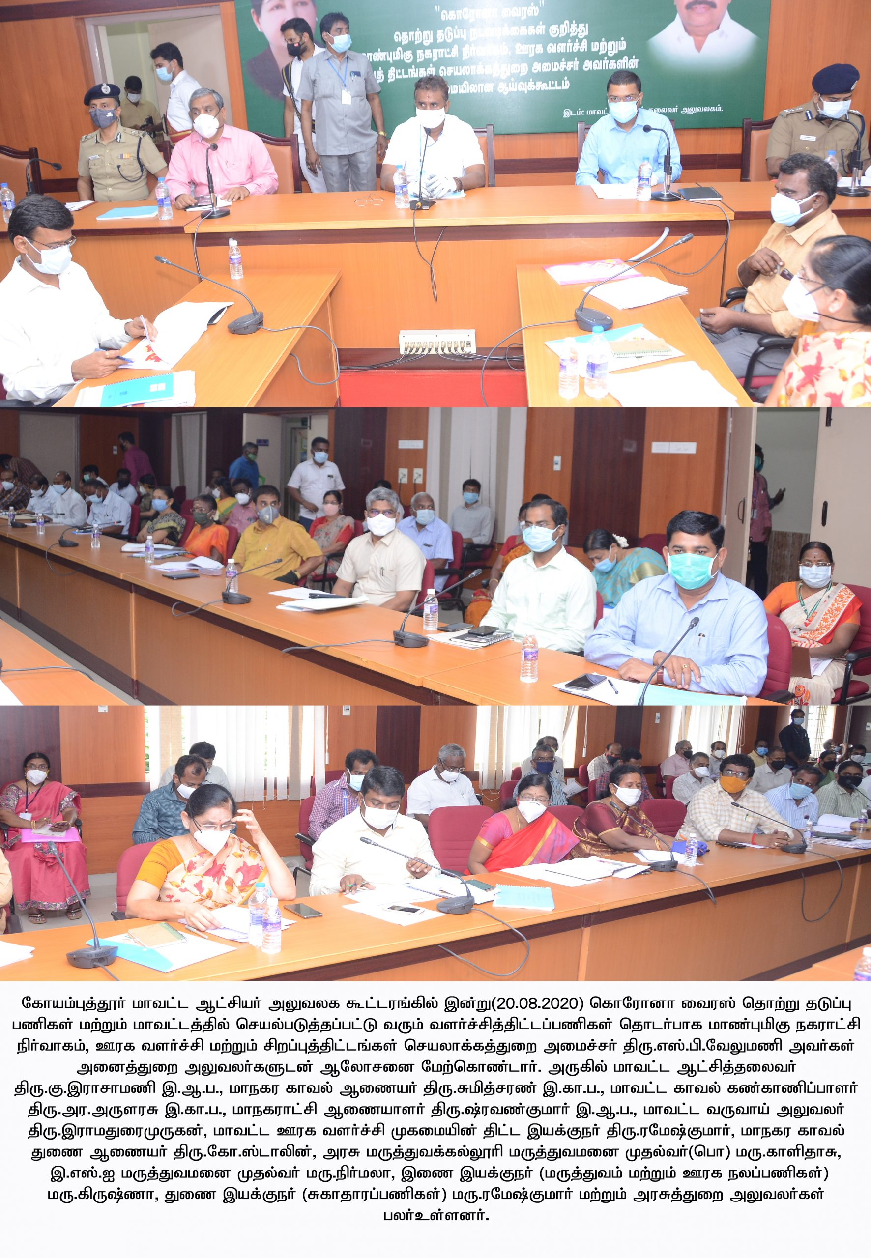 Honble Minister conducted Corona Virus Prevention Review meeting