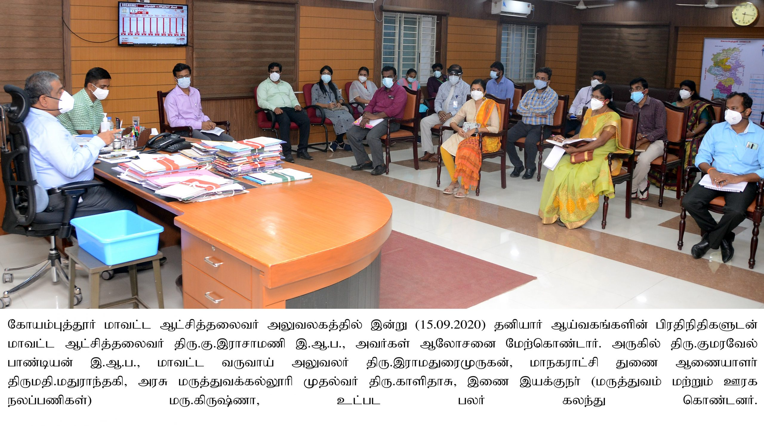 District Collector conducted a meeting with Private Lab representatives