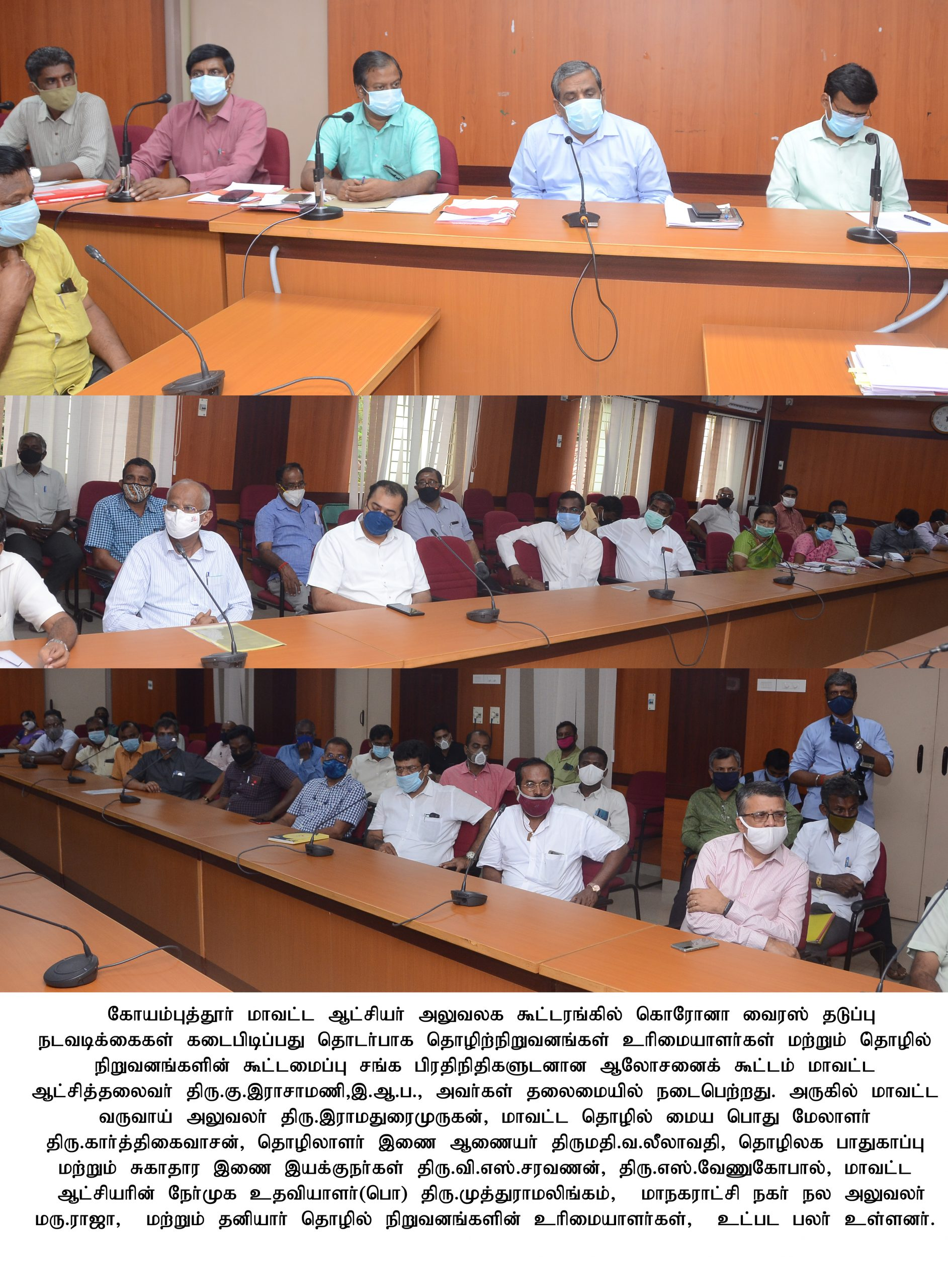 District Collector conducted Corona Virus Prevention Review meeting with Industries