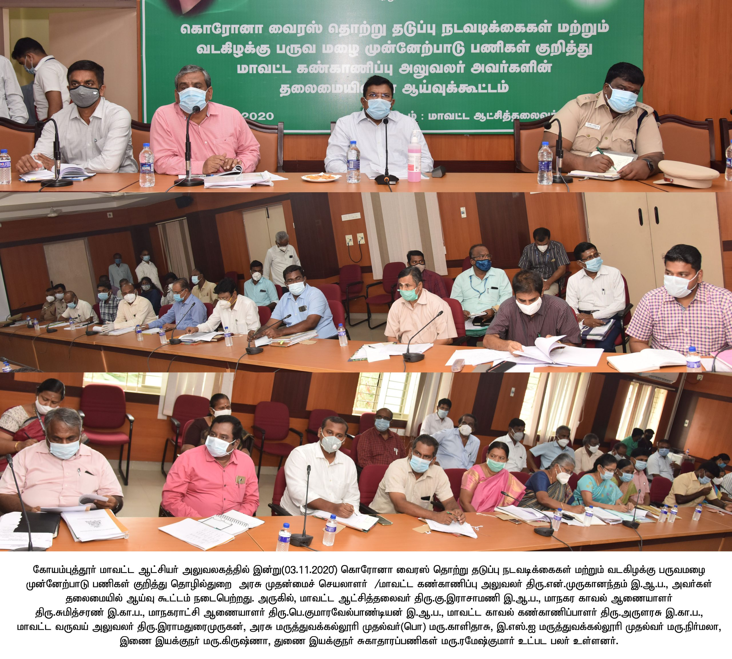 Corona Virus Prevention work and North East monsoon season Review meeting conducted by District Monitoring Officer