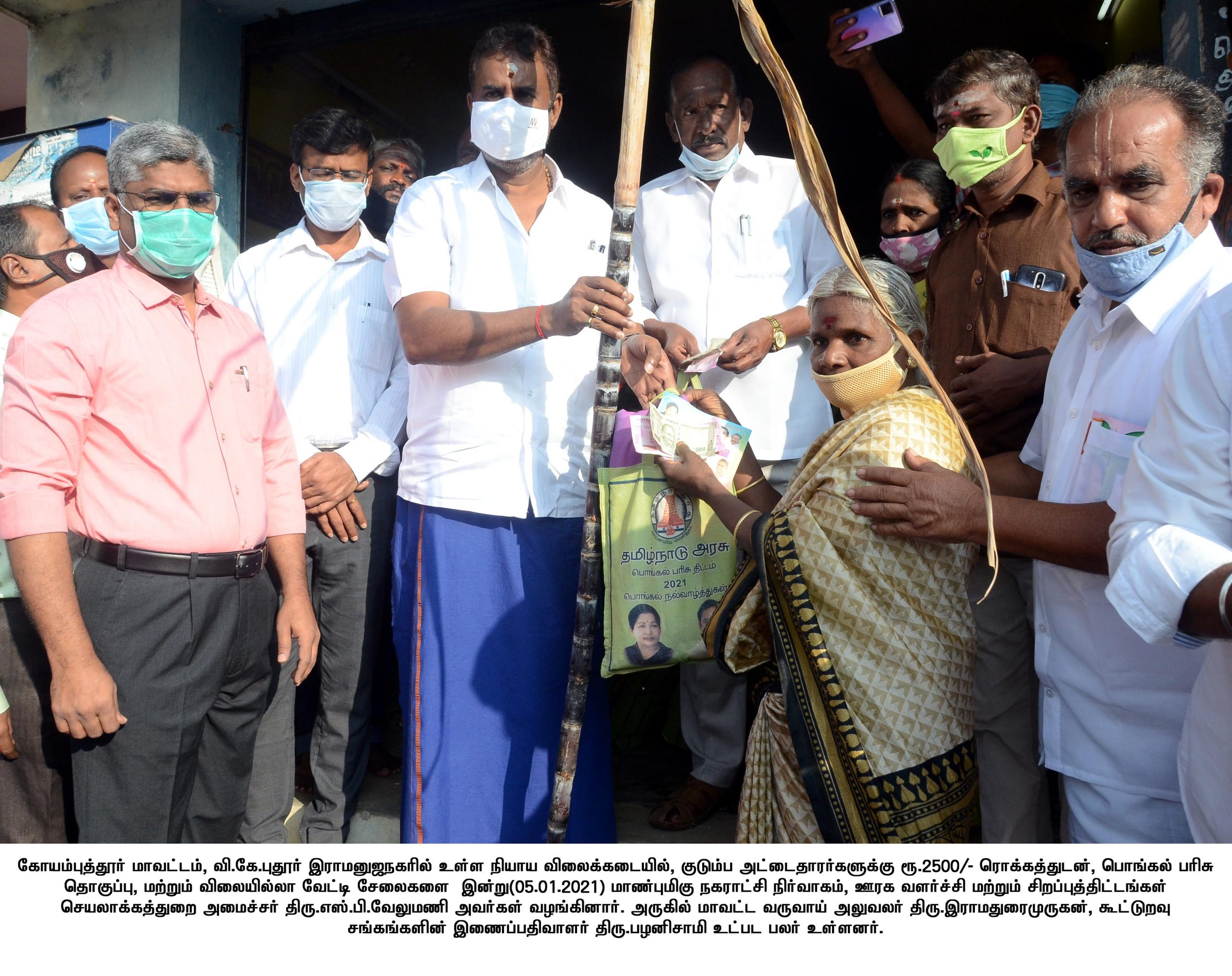 Distribution of Pongal Gifts for Ration Card Holders