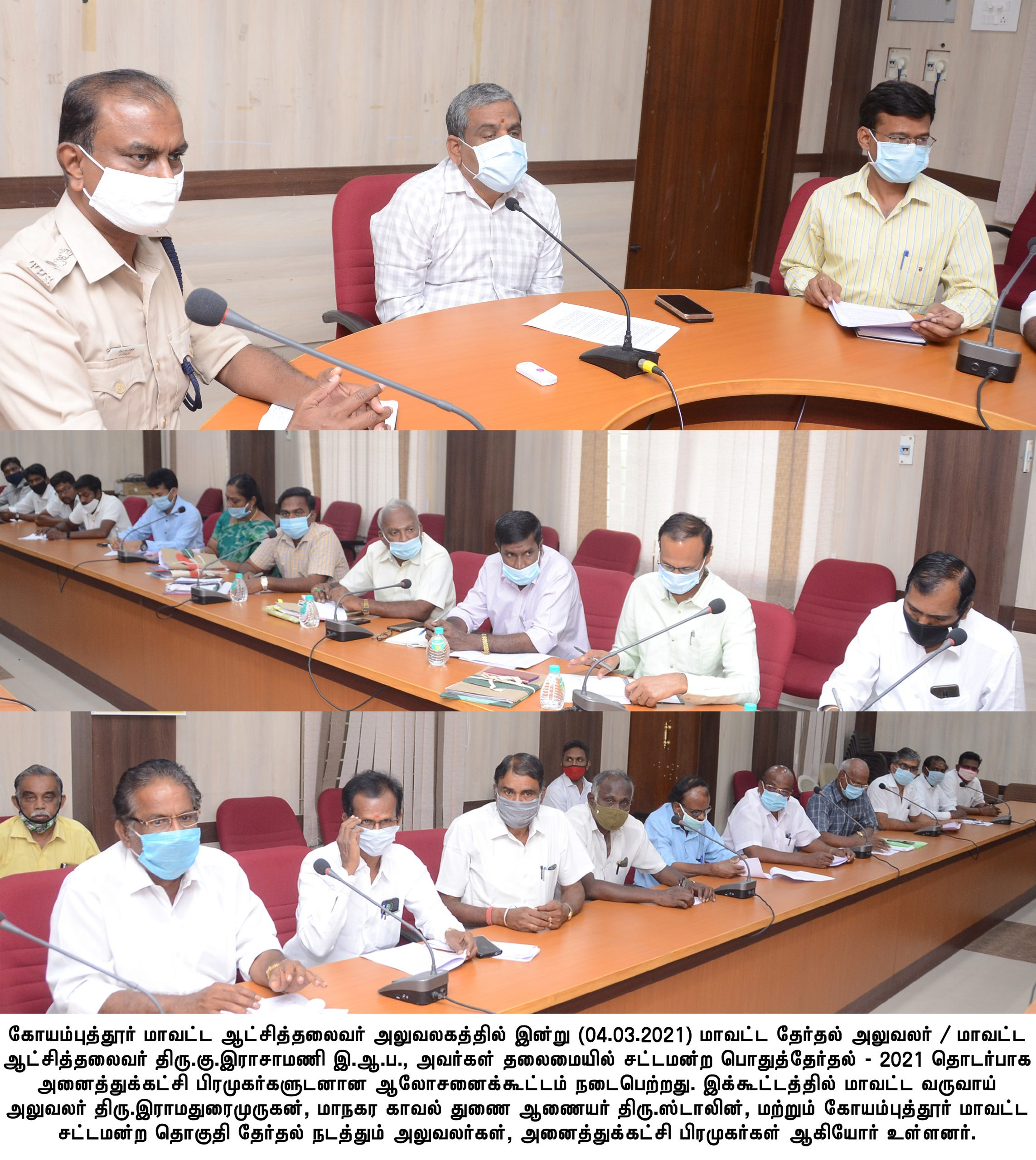 District Collector conducts All party meeting on Tamil Nadu State Assembly Election