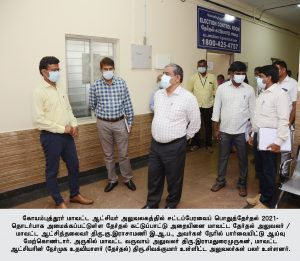 District Collector inspected Election Control Room