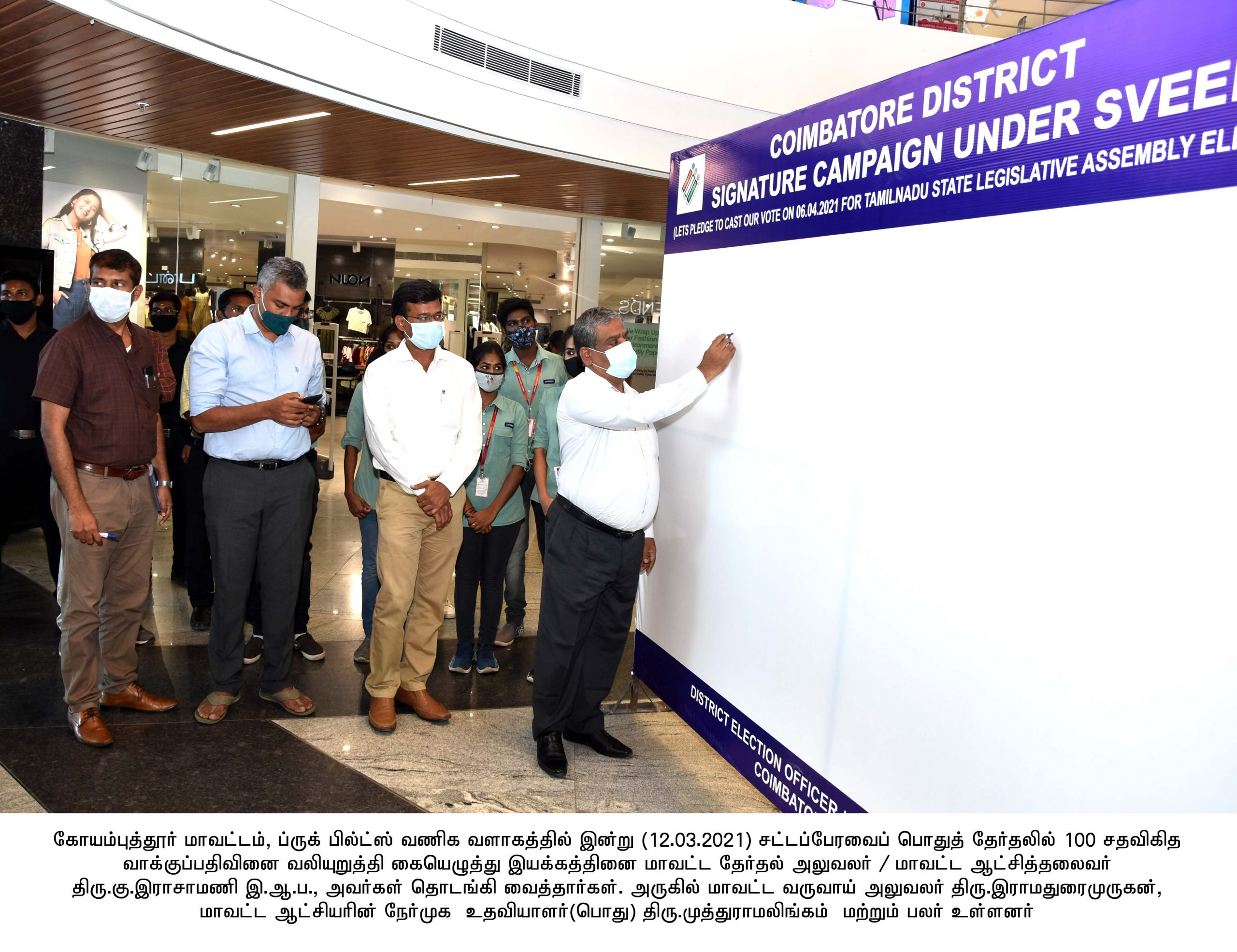 Tamil Nadu State Legislative Assembly Election - Signature Campaign under SVEEP and Giant Baloon launched