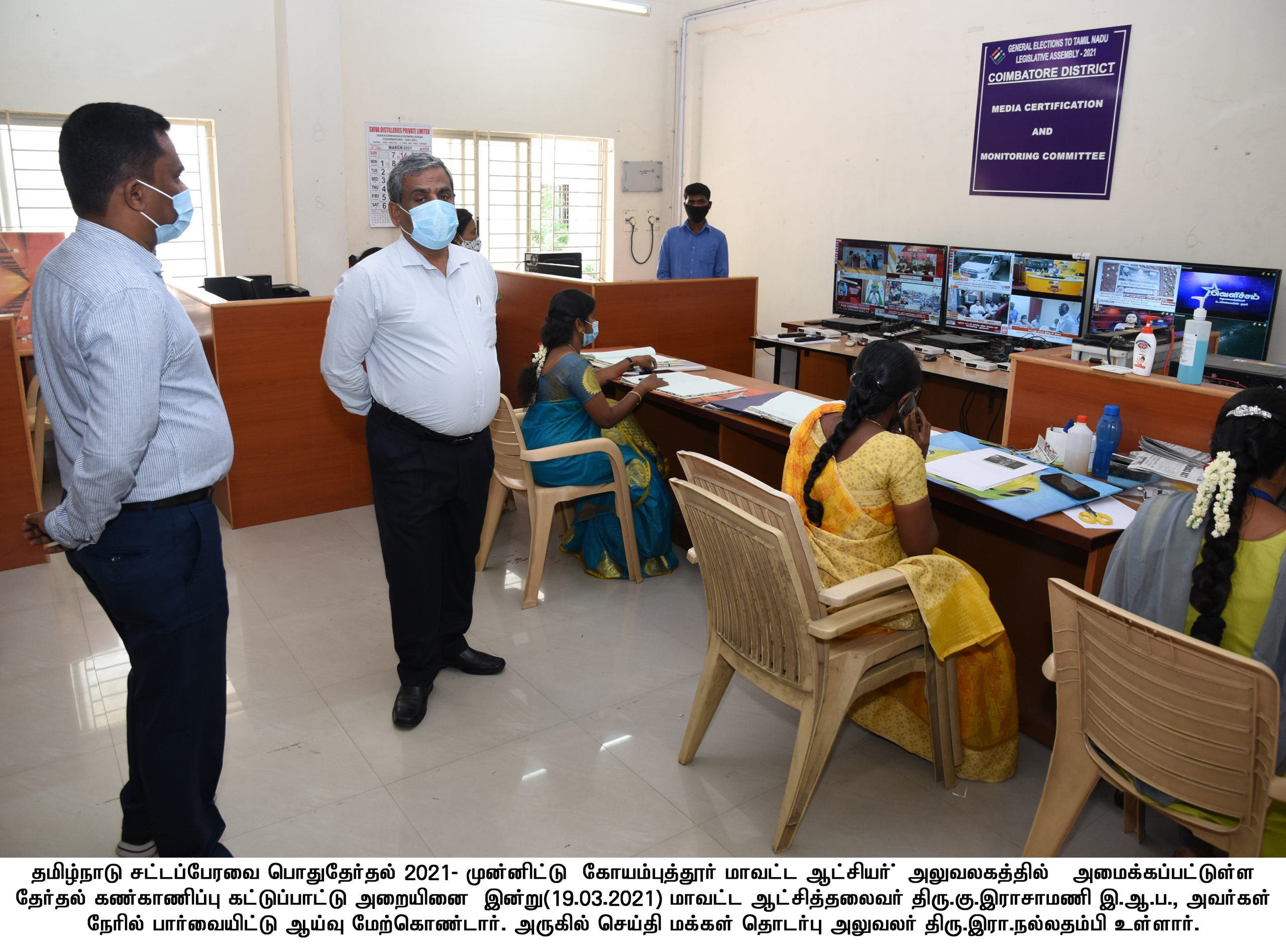 Inspection of Media Certificatiion and Monitoring Committee control room