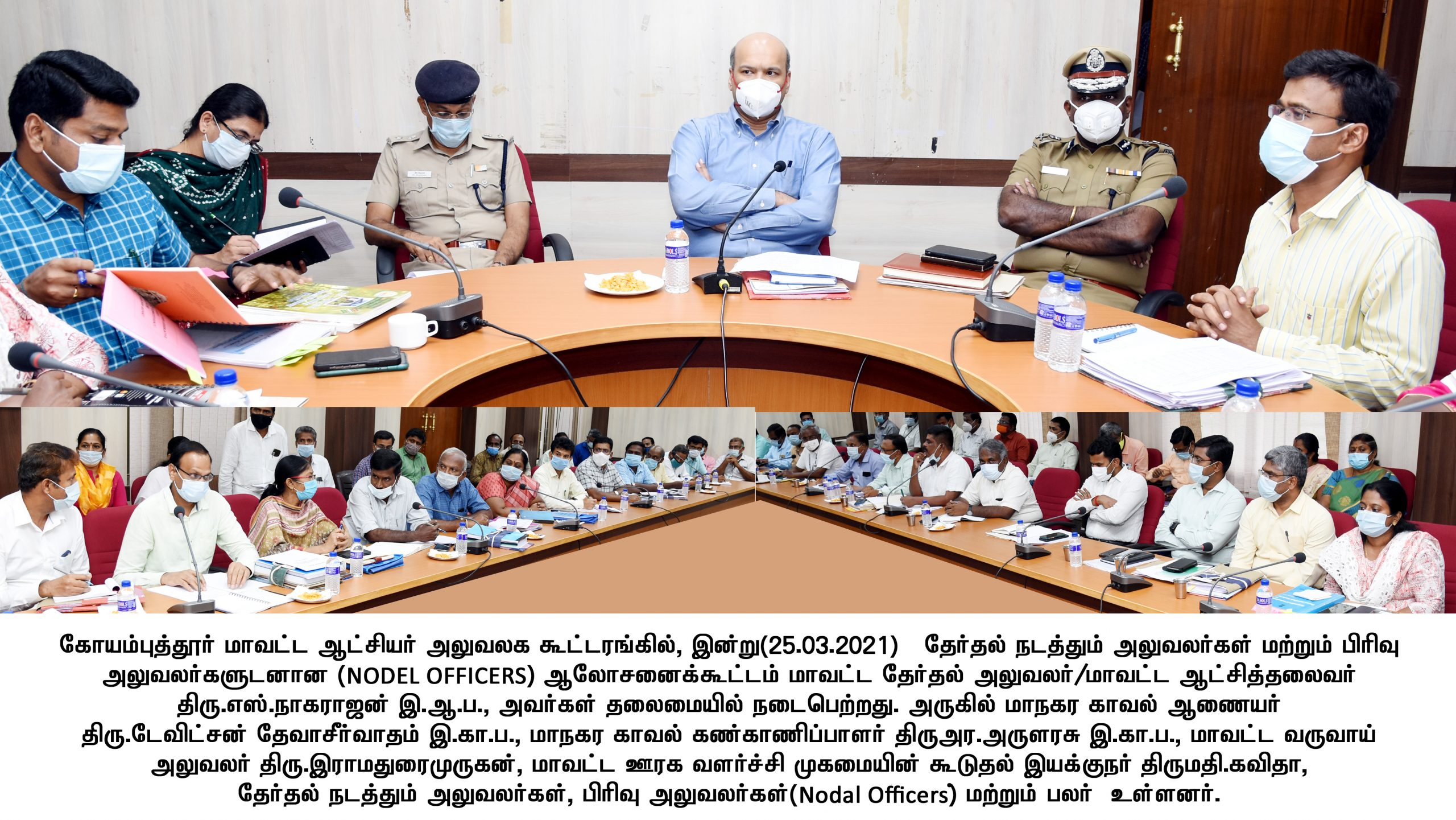 Tamil Nadu State Assembly Election - Nodal Officers and Returning Officers review meeting held