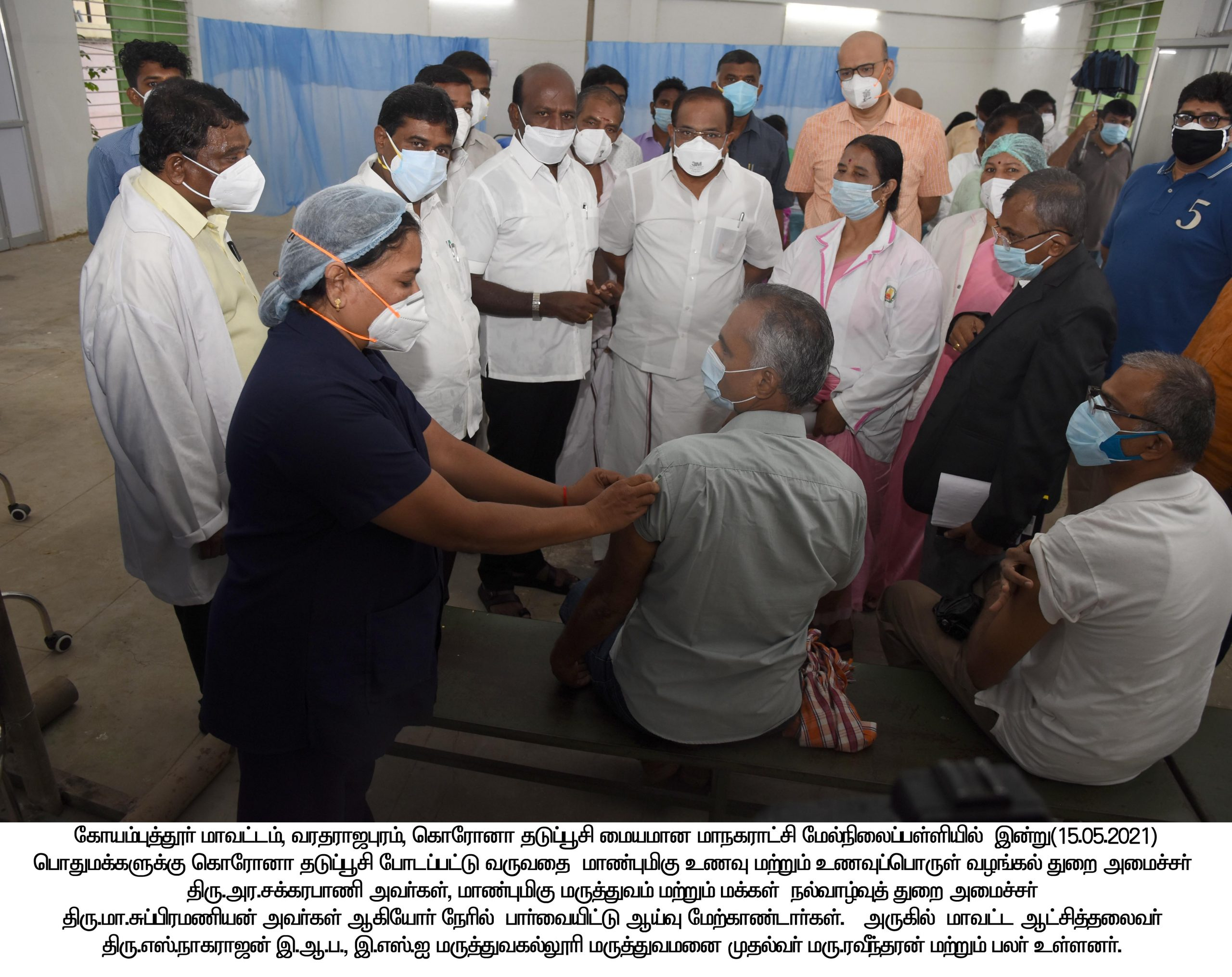 COVID Vaccination Centre inspected by Honble Minister for Health and Family Welfare