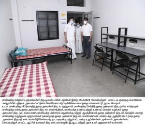 Honble Chief Minister of Tamil Nadu inspected the COVID Care Centres at   Codissia Trade Fair Complex and Kumaraguru College of Technology, Coimbatore
