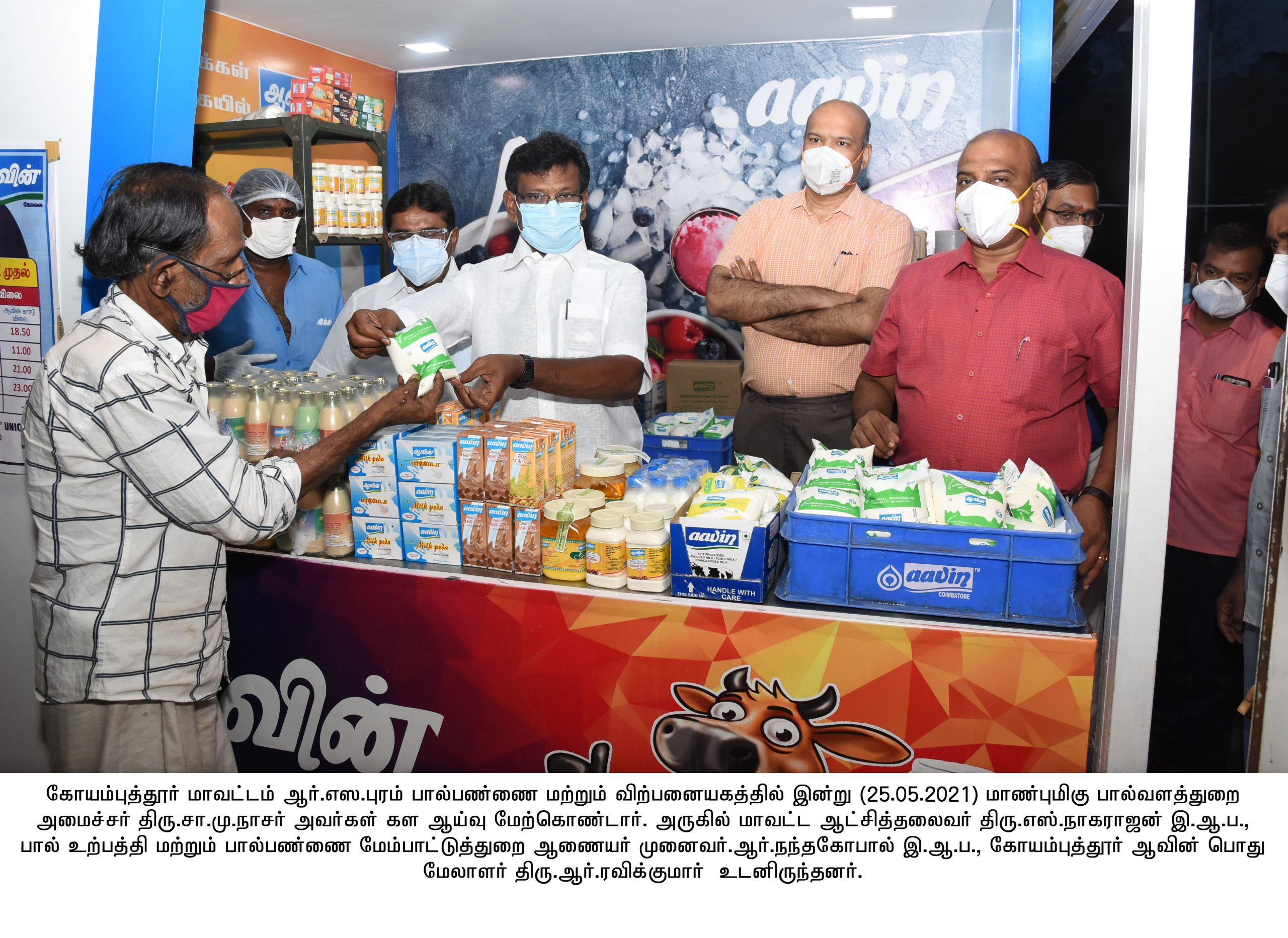 Honble Minister for Milk and Dairy Development Inspection at Milk Booth and Aavin