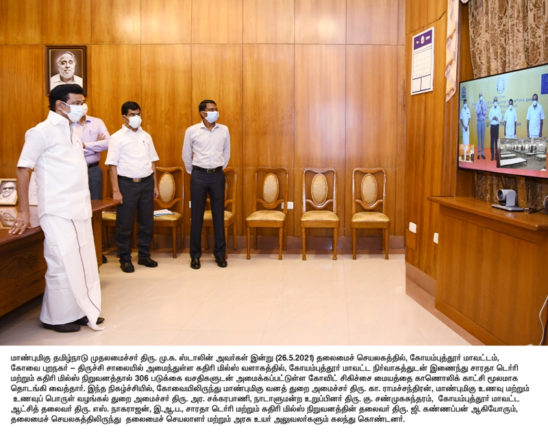 Honble Chief Minister inaugurated COVID Care Centre at Kadri Mills Campus, through Video Conference