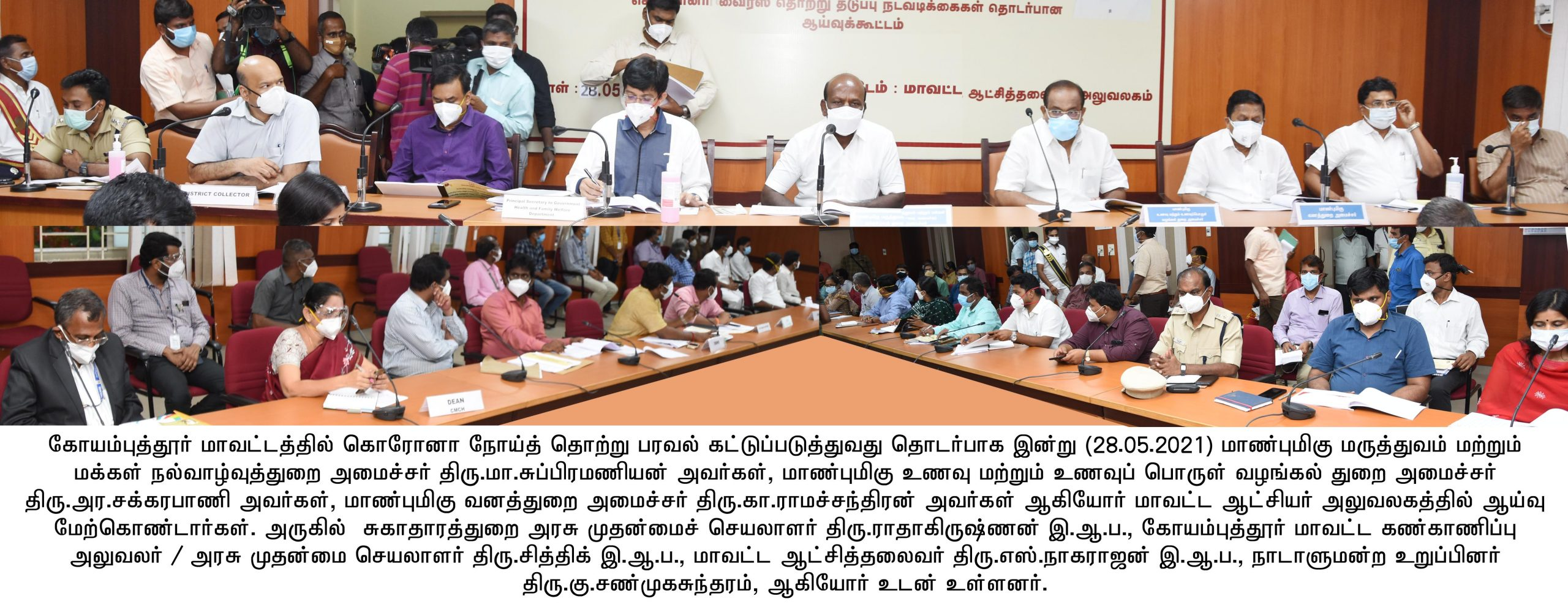 Corona Virus Prevention work review meeting conducted by Honble Minister for Health and Family Welfare