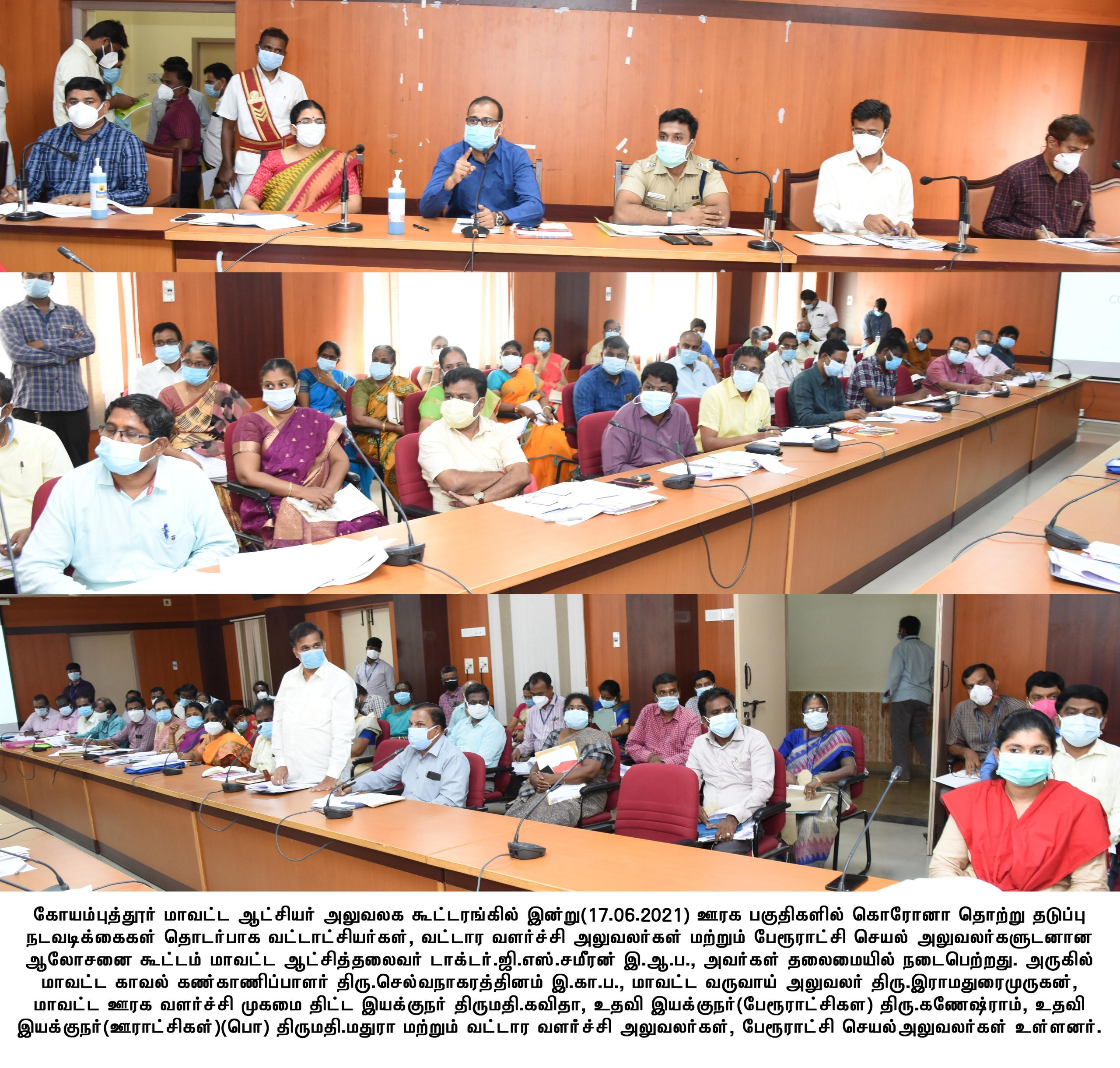 Corona Virus Prevention Work review meeting conducted by District Collector