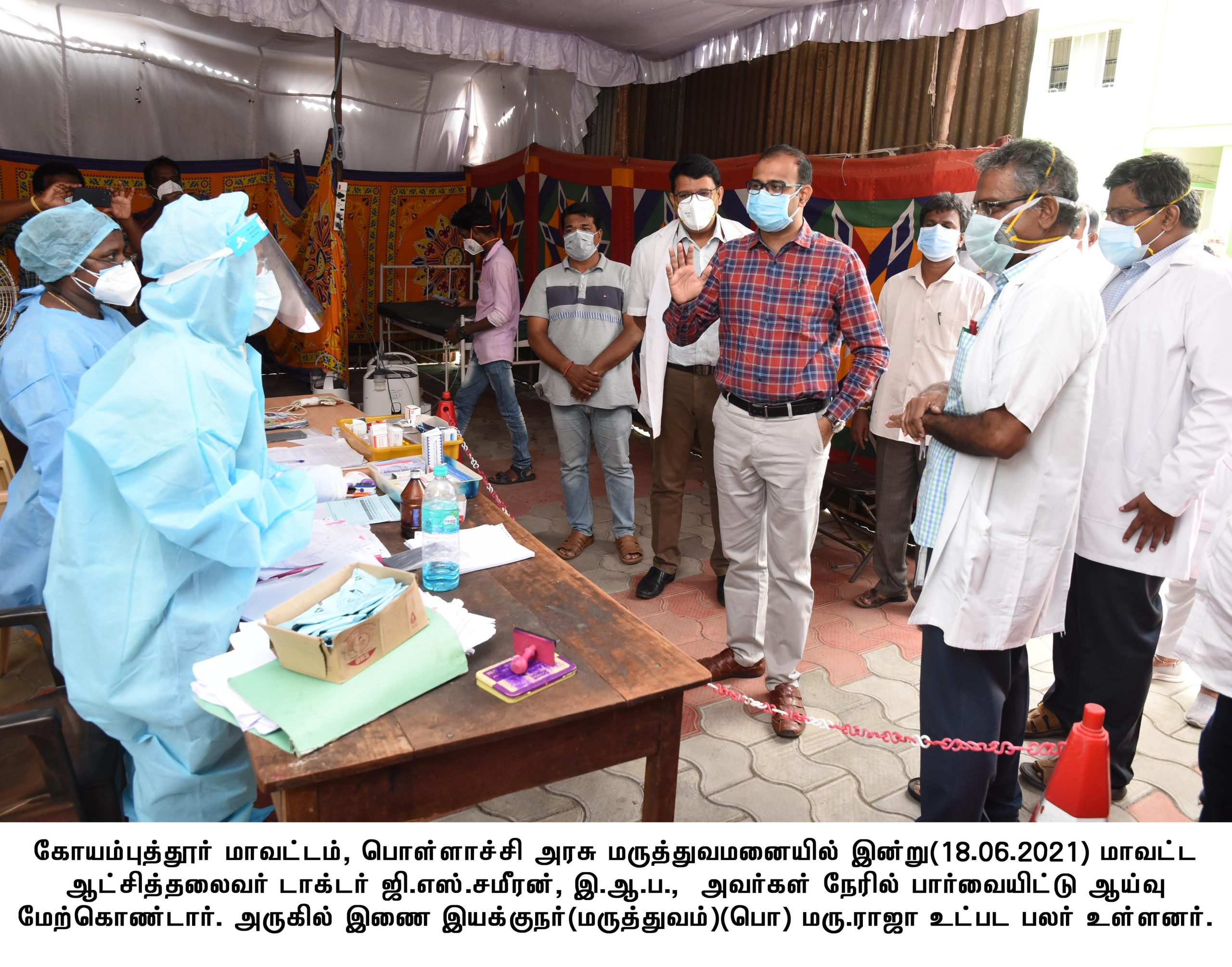 Corona Virus Prevention work Inspected by the District Collector Dr.G.S. Sameeran I.A.S. at Pollachi Govt.Hospital Pollachi on 18.06.2021.