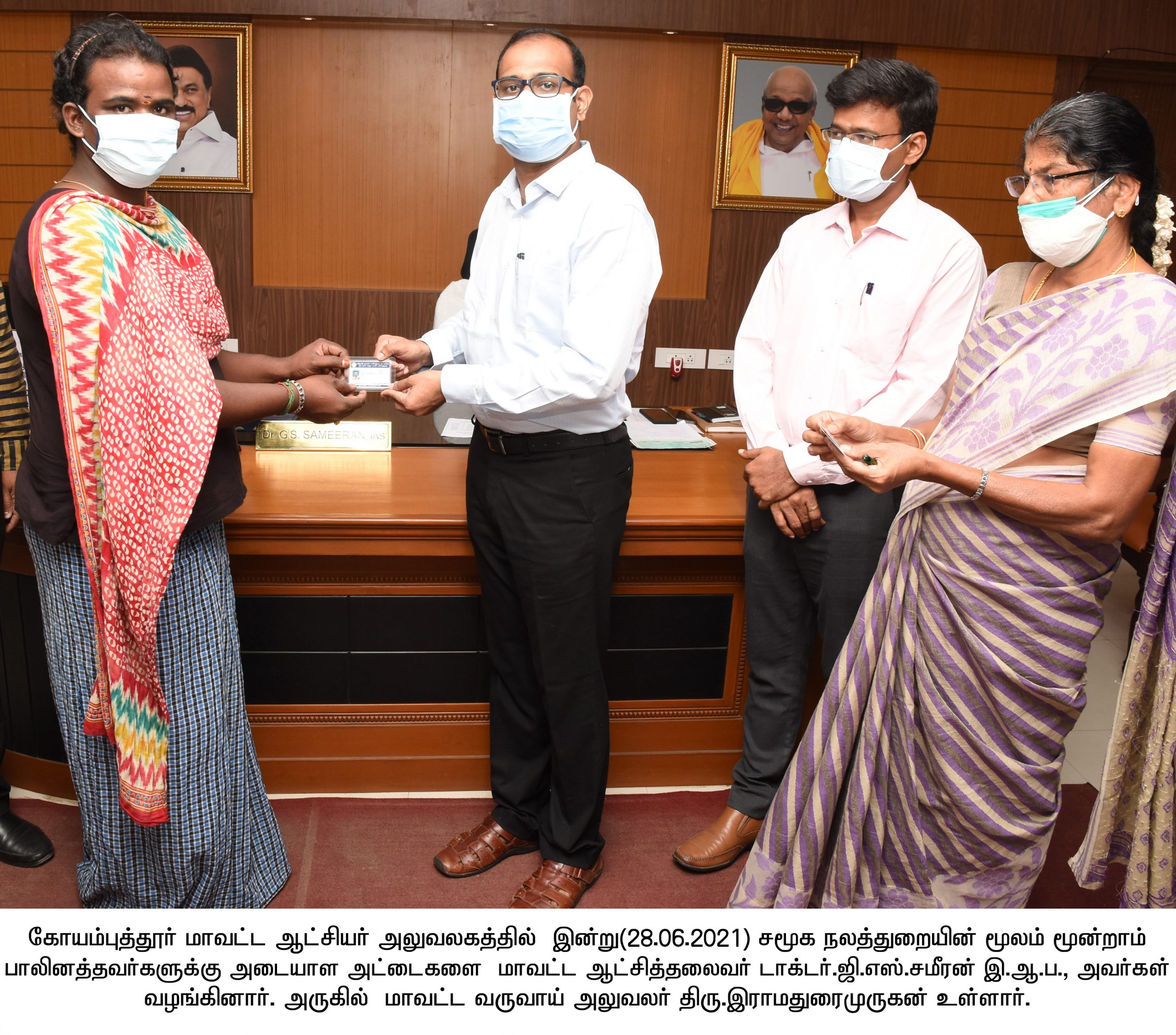 New ID Card for Third Gender Catagories Distributed by the District Collector