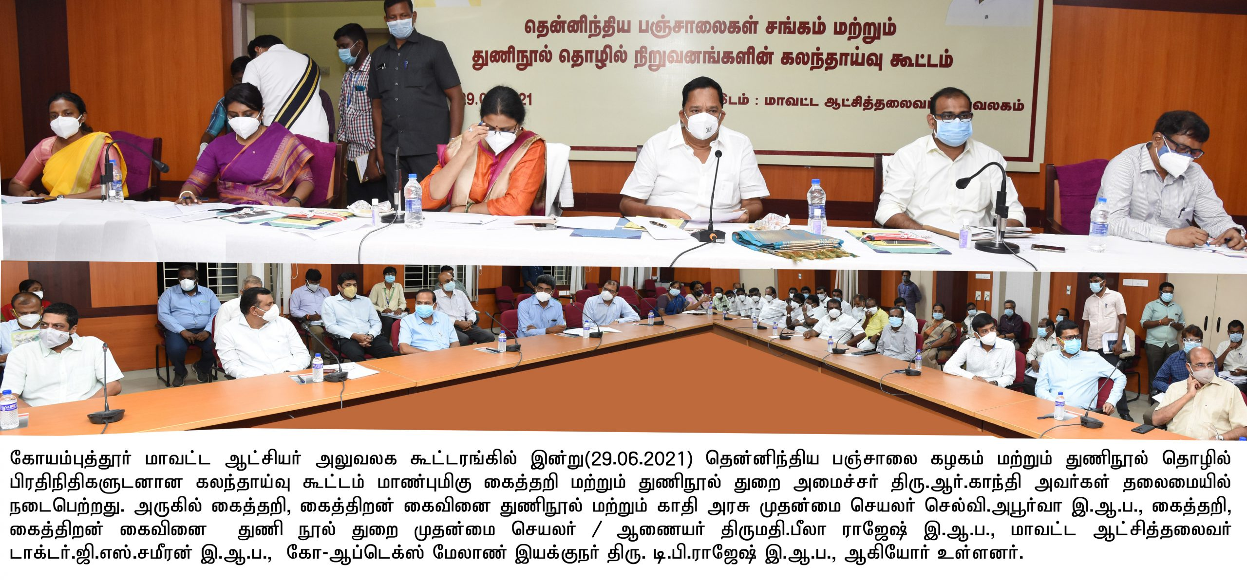 Honble Minister for Handlooms and Textiles conducted Consultative meeting with Textiles Industries Representatives
