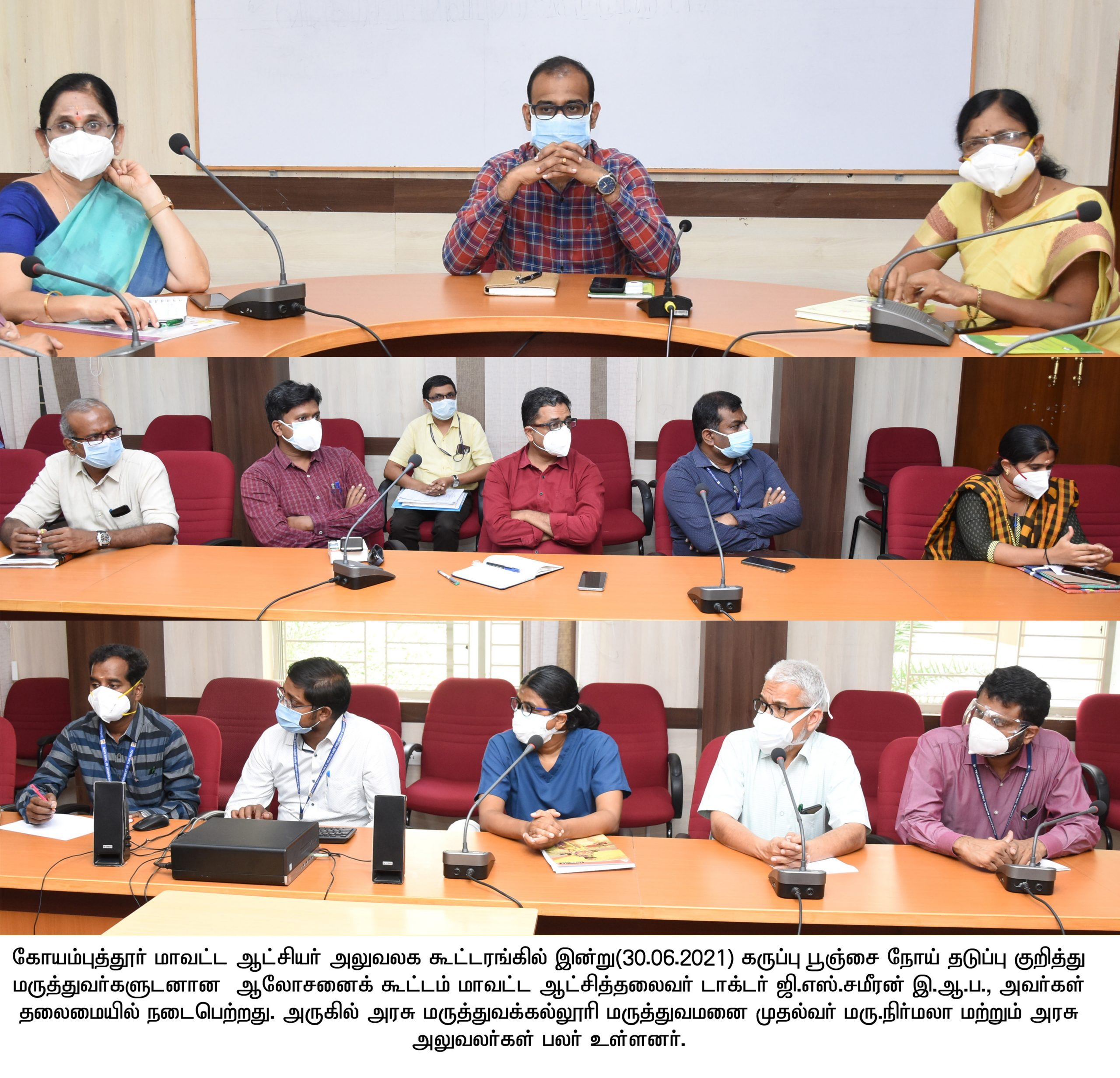 Black Fungus Diease prevention work review meeting was conducted by the District Collector