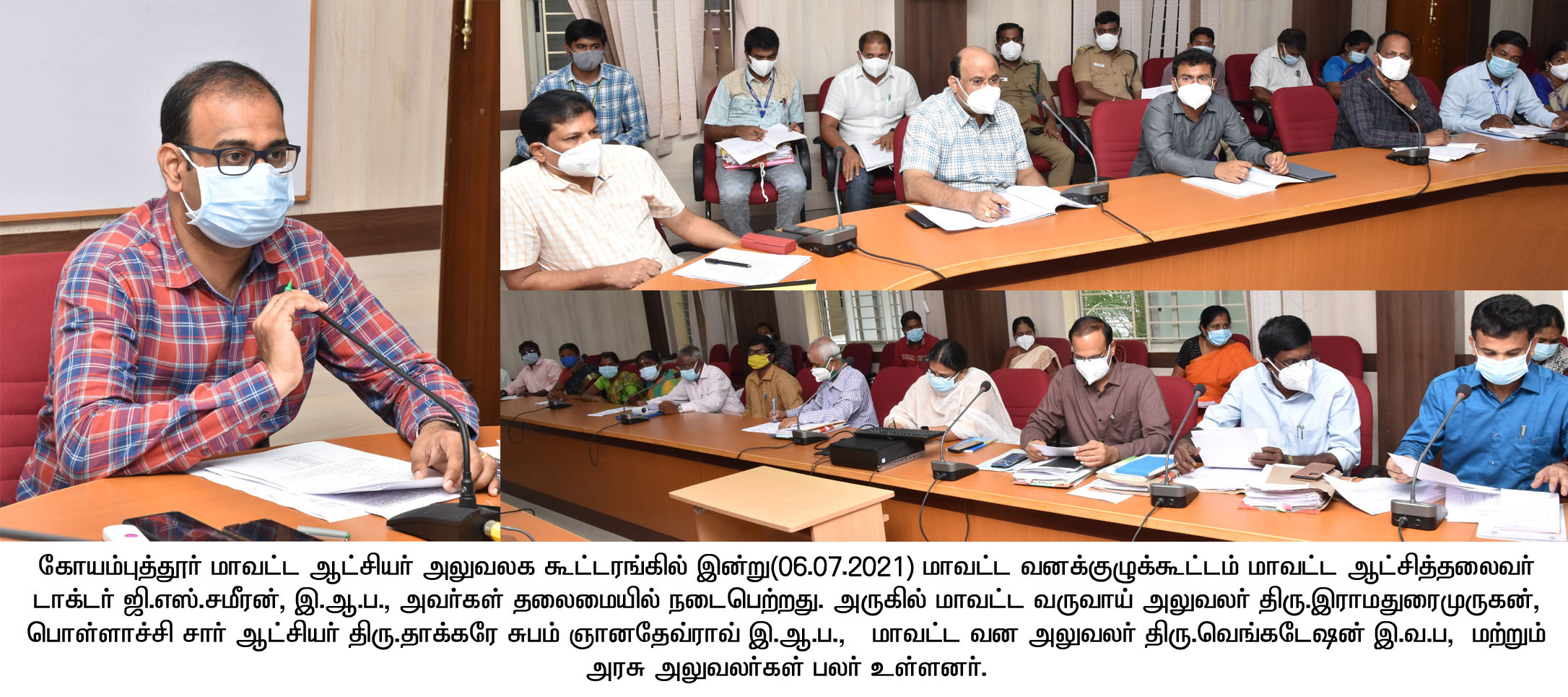 District Forest Committee meeting conducted by the District Collector