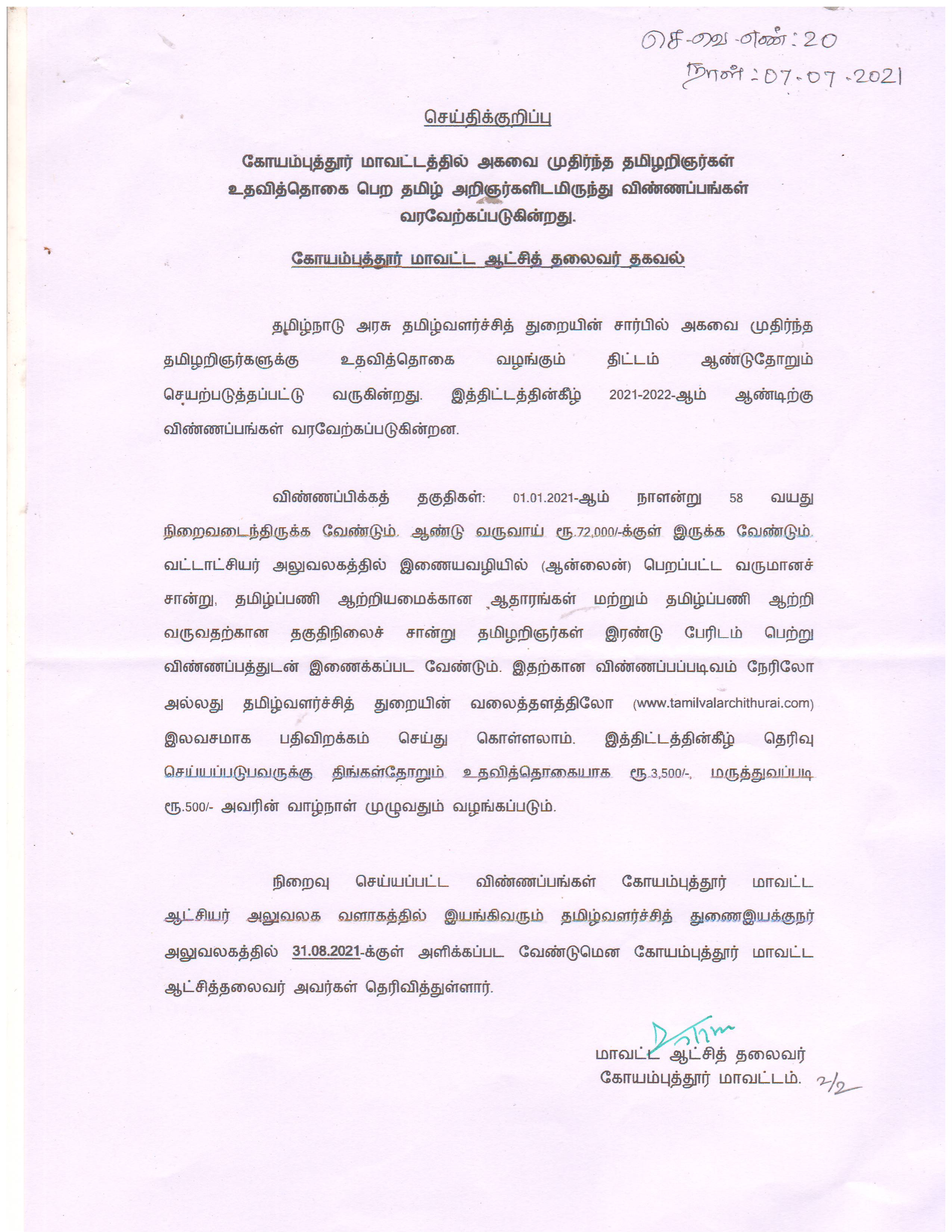 Govt. Tamil Nadu, Tamil Development Department application invited from Tamil Scholars for getting monthly Stipend. Last Date for Submission of filled application : 31.08.2021