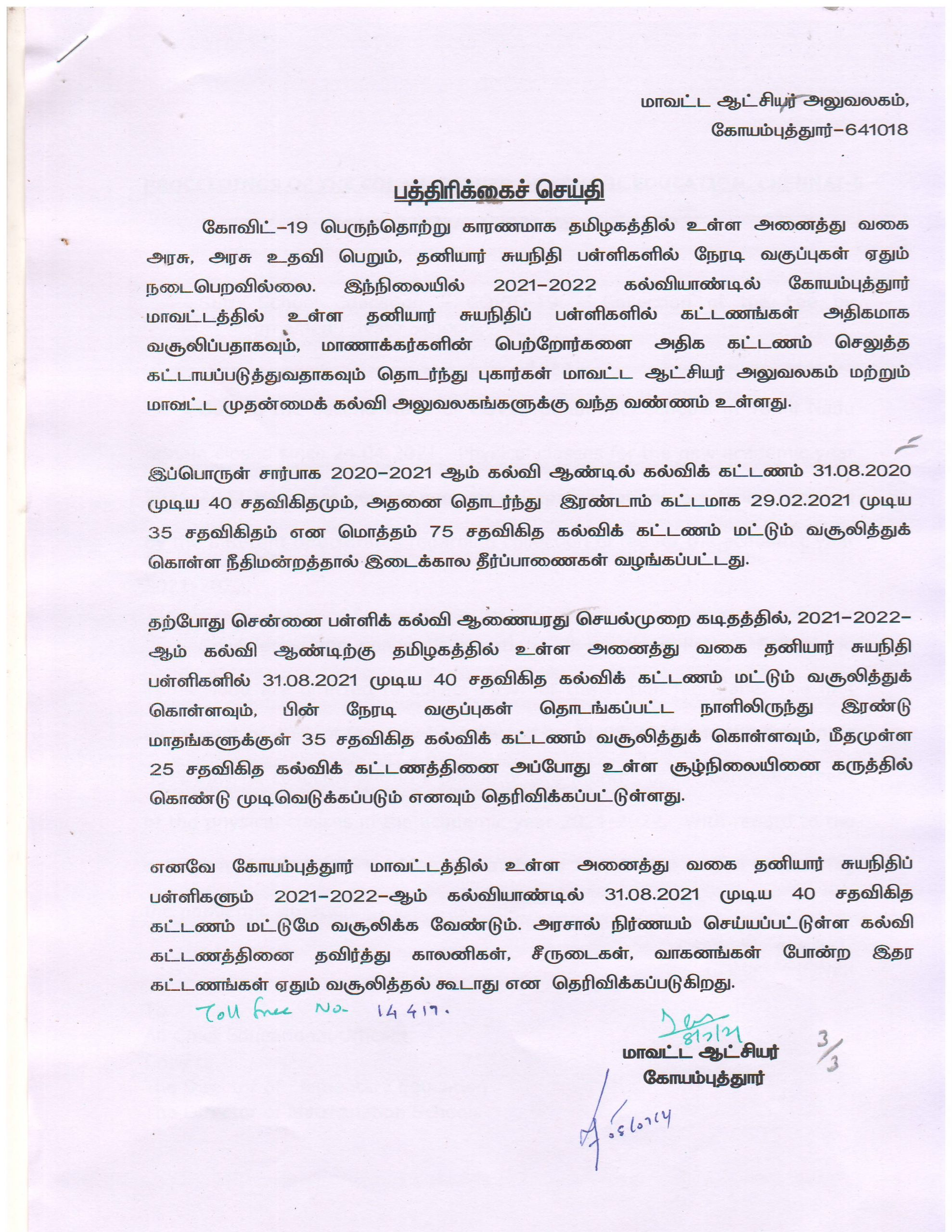 School Fees Collection in Private and Self finance Schools Instruction- District Collector Press Release