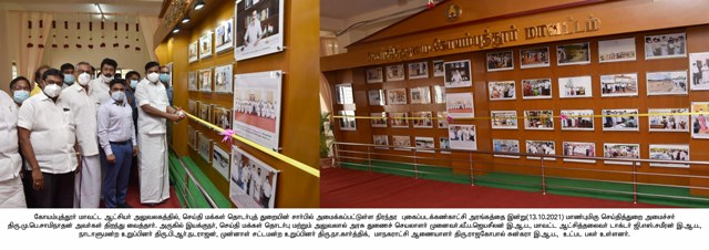 Photo Exhibiton at Collectorate Building inagurated by the Hon'ble Minister for Information and Publicity