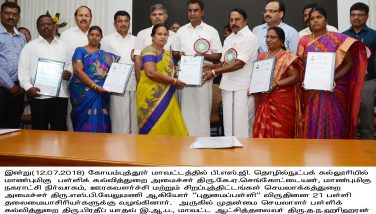 Hon'ble Education Minister and Hon'ble Local Administration Distributed Awards