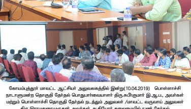 Training for Micro Observer for Lok Sabha General Election for Pollachi Parliamentry Consituency under the Chairmanship of General Observer for Pollachi Parliamentry Consituency Thiru. Subir Kumar I.A.S.along with the District Revenue Officer and Returning Officer Thiru. D.Ramaduraimurugan Pollachi Parliamentry Consituency