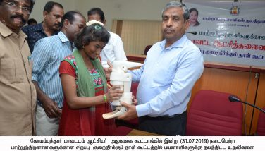 Special Greivances Day meeting held for Disabled persons