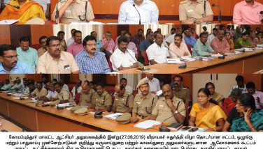 Prepardness of Law and Order, Security meeting held for Vinayagar Chathurthi Cleberation