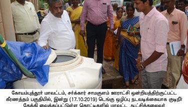 Dengu Fever Prevention Inspection by the District Collector