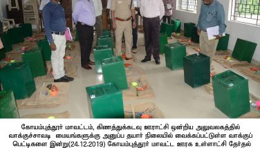 Inspection of Coimbatore Local Body Election Counting Centre