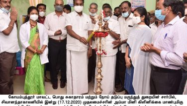 Chief Minister Amma Mini Clinic inaugurated by the Hon'ble Minister for Municipal Administration, Rural Development and Implementation of Special Programme Thiru. S.P. Velumani on 17.12.2020 at Sivananda Colony, Coimbatore