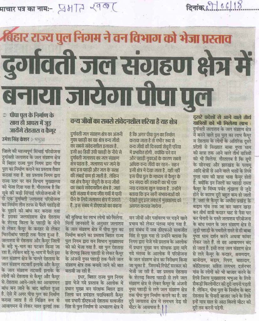 Prabhat Khabar 7 June 18