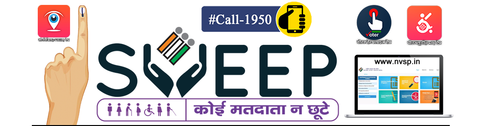 Bihar Assembly Election 2020 Banner