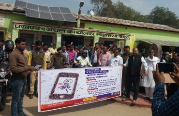 Sveep Activities kaimur