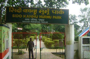 सिधु कानू मुर्मू पार्क गेट पाकुड़