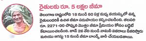 5 Lakhs Insurance Coverage to Farmers
