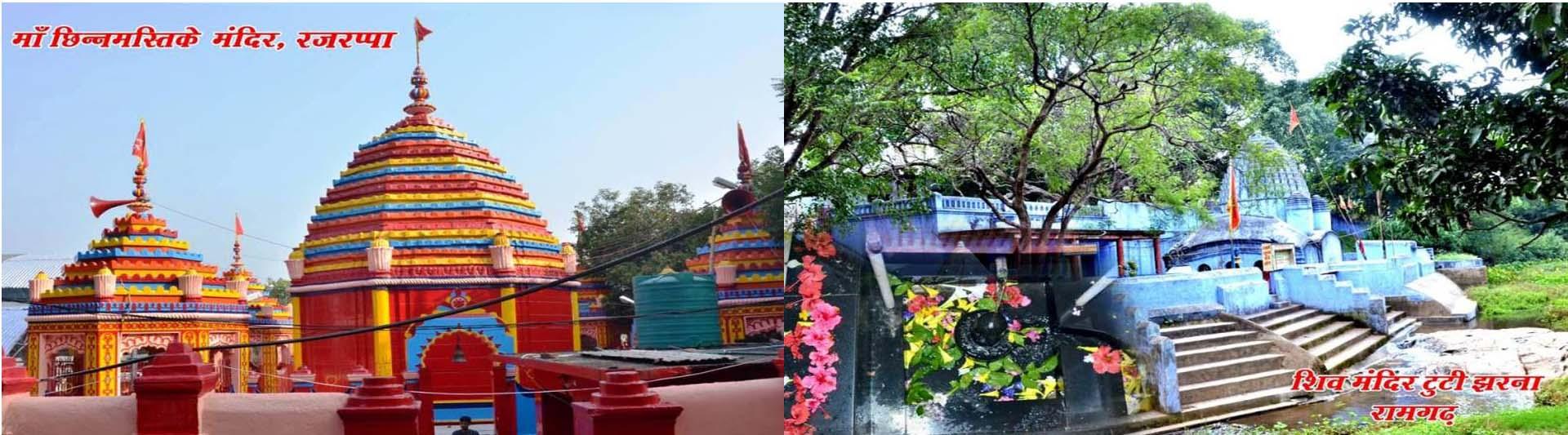 rajrappa & tuti jharna temple