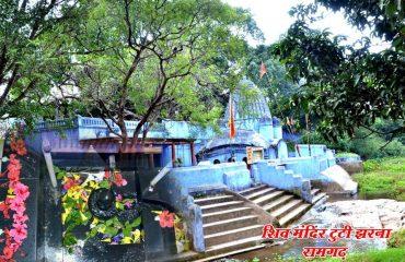 शिव मंदिर टूटी झरना