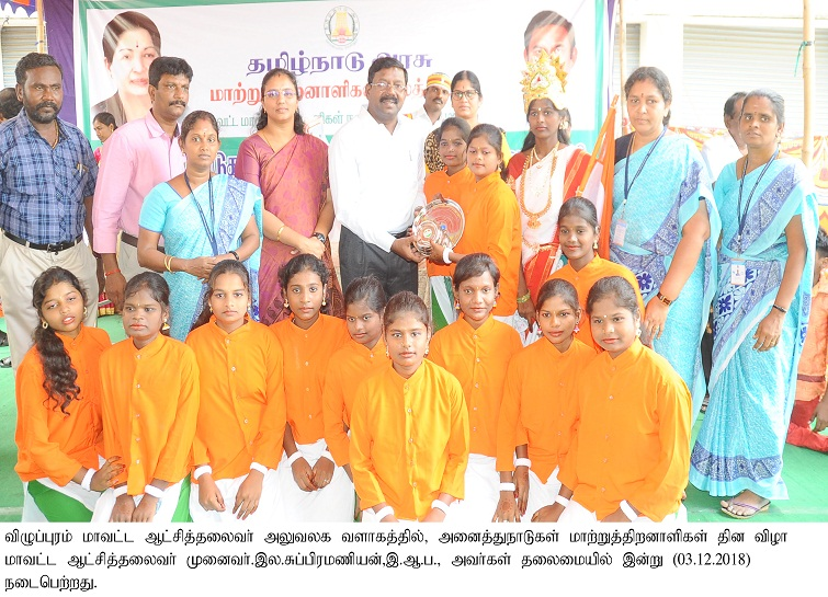 International Differently Able Persons Day Function