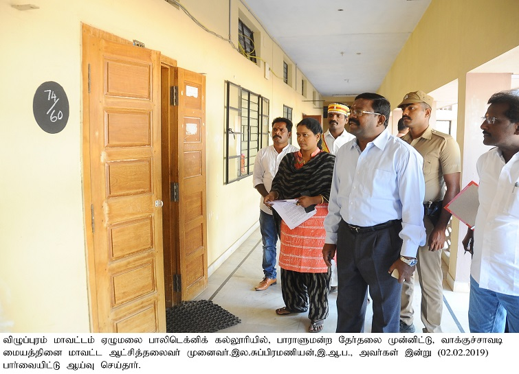 Election Polling booth centers Inspection