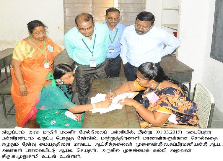 The District Collector Visited 12th Public Exam centers2